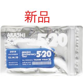 嵐 - 【新品未開封】 嵐 5×20 会場限定アクリルプレート 名古屋 青 大野智カラー