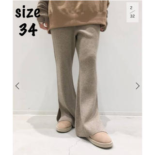 L'Appartement DEUXIEME CLASSE - L'Appartement KNIT PANTS ベージュ34 未開封新品タグ付