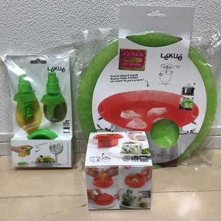 ルクエ(Lekue)の新品 ルクエ3点セット(調理道具/製菓道具)