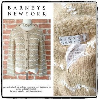 BARNEYS NEW YORK - 美品◆バーニーズニューヨーク◆異素材ボーダーニットカーディガン