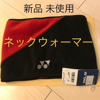 YONEX - 【新品】ヨネックス  ネックウォーマー リバーシブル テニス レディース