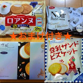 KALDI - おかし お菓子 詰め合わせ つめあわせ まとめ売り セット お土産 北海道 限定