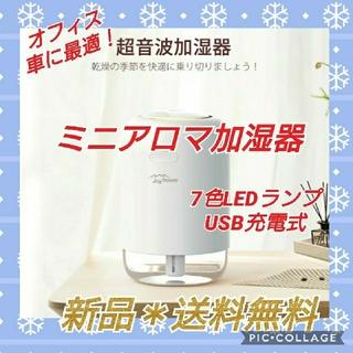 ミニアロマ加湿器 USB充電式 7色LEDランプ  オフィス 車(加湿器/除湿機)