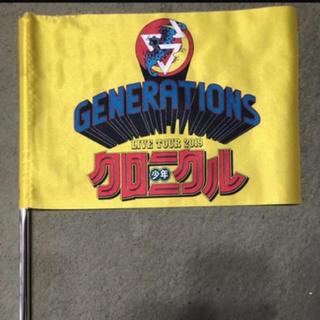 ジェネレーションズ(GENERATIONS)のジェネ◎フラッグ(アイドルグッズ)