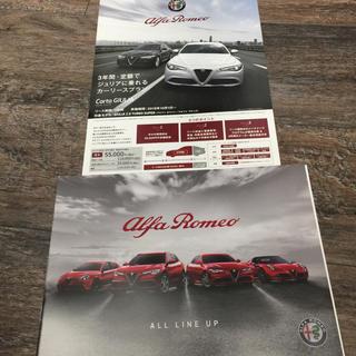 Alfa Romeo - アルファロメロ カタログ