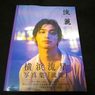 角川書店 - 横浜流星 写真集 流麗 新品未開封品