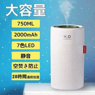 750ml-充電式加湿器 卓上 XCSOURCE 超音波式 加湿器 超静音 充電