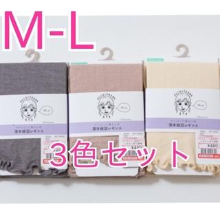 しまむら - しまむら ☆プチプラメンコンメロウ レギンス 3色セット☆
