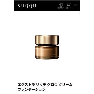 スック(SUQQU)のSUQQU エクストラ リッチ グロウ クリーム ファンデーション 002(ファンデーション)