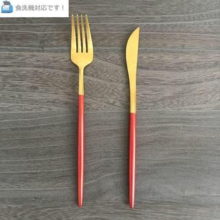 インスタ映え!オシャレなディナーフォーク&ディナーナイフ!(レッド×ゴールド)(カトラリー/箸)