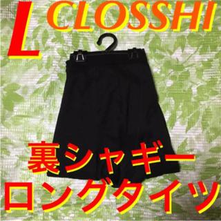 しまむら - L♦︎黒★CLOSSHI★あったか裏起毛/裏シャギー★前閉じロングタイツ