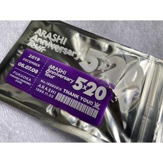 嵐 - 嵐 5×20 アクリルプレート 紫