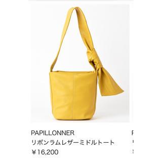 PAPILLONNER - ★新品★ガリャルダガランテ★パピヨネ★ショルダーバッグ★トート★ 2way