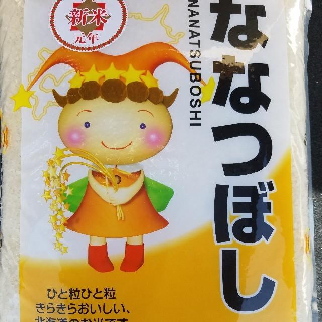 北海道ななつぼし10kg 食品/飲料/酒の食品(米/穀物)の商品写真
