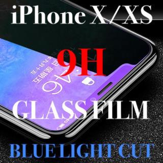 iPhone - 2セット ブルーライトカット iPhone X iPhoneXS ガラスフィルム