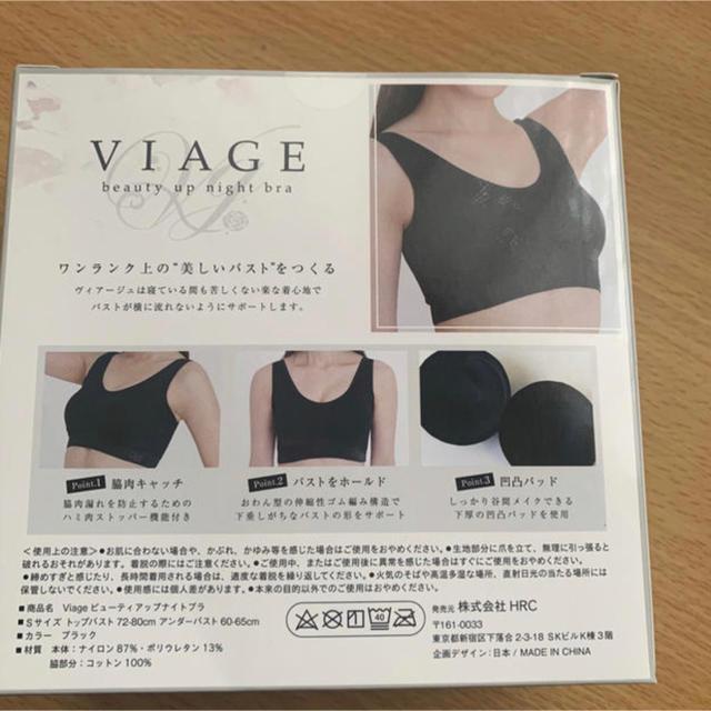 viage ナイトブラ S ブラック レディースの下着/アンダーウェア(ブラ)の商品写真