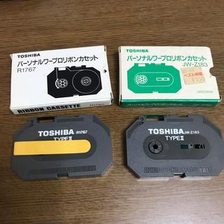 トウシバ(東芝)のワープロカセットインク 黒、緑(OA機器)