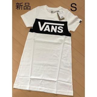 VANS - 新品!VANS 半袖 ワンピース S 白 ホワイト ロング Tシャツ