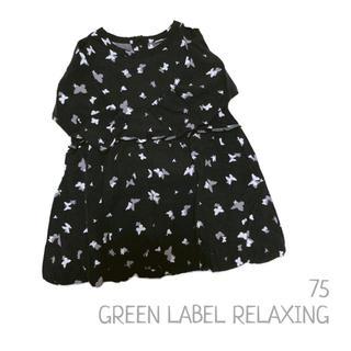 グリーンレーベルリラクシング(green label relaxing)のGREEN LABEL RELAXING*ワンピース(ワンピース)