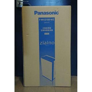 Panasonic - ジアイーノ 12畳 空間除菌脱臭機 次亜塩素酸F-MV2100-WZ