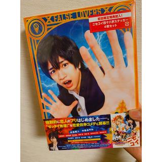 セクシー ゾーン(Sexy Zone)の映画 ニセコイ DVD豪華版(日本映画)