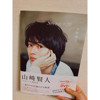 角川書店 - 山崎賢人 写真集 Scene #20