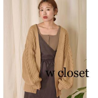 ダブルクローゼット(w closet)の今季新品♡w closet♡ケーブルカーディガン(カーディガン)