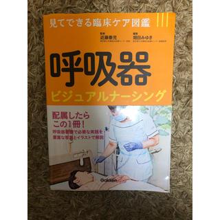 ガッケン(学研)の呼吸器 ビジュアルナーシング(健康/医学)