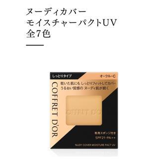 COFFRET D'OR - 新品未使用未開封コフレドールヌーディカバーモイスチャーパクトUV☆年間用パクト