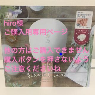 Francfranc - 【hiro様専用ページ】ルルド ハンドケア マッサージ AX-HXL180