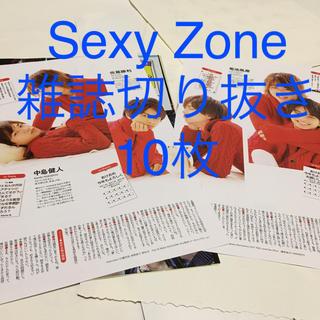 セクシー ゾーン(Sexy Zone)のSexy Zone 雑誌切り抜き 10枚(アート/エンタメ/ホビー)