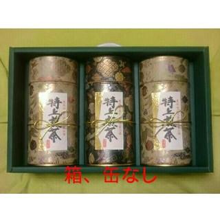【静岡県】特上煎茶詰め合わせ