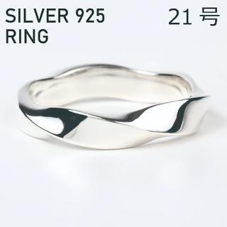 (21号) シルバー リング 925 ツイスト メンズ 指輪(リング(指輪))