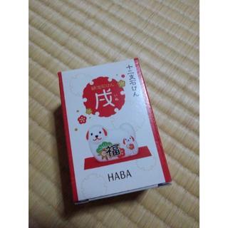 ハーバー(HABA)の新品 ハーバー 干支せっけん 戌(クレンジング / メイク落とし)
