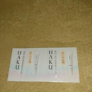 シセイドウ(SHISEIDO (資生堂))のHAKU(サンプル/トライアルキット)