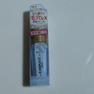 CANMAKE - 【限定】キャンメイク ポアレスクリアプライマー 02 ライトブルー