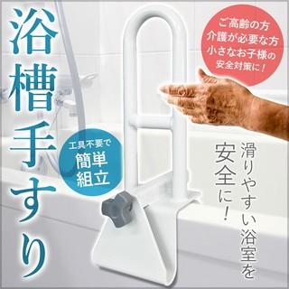 【新品】 浴槽 手すり 入浴 補助 入浴用手すり お風呂手すり 入浴グリップ