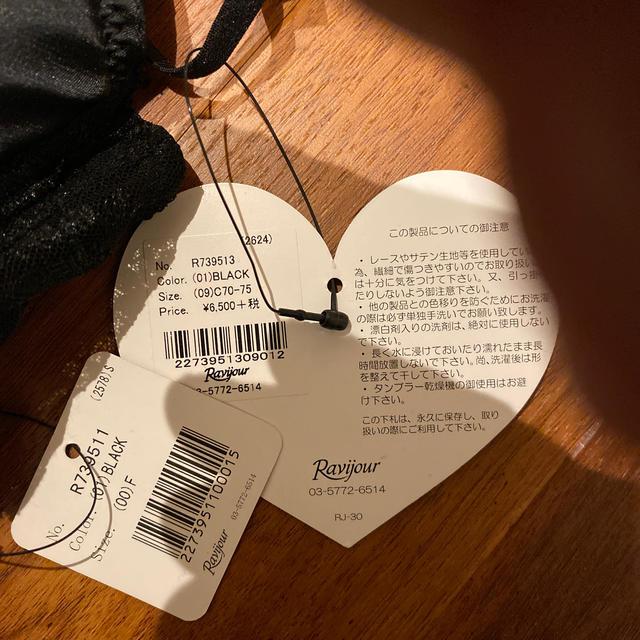 Ravijour(ラヴィジュール)のまみ様専用RAVIJOUR  ブラジャー ショーツセット レディースの下着/アンダーウェア(ブラ&ショーツセット)の商品写真