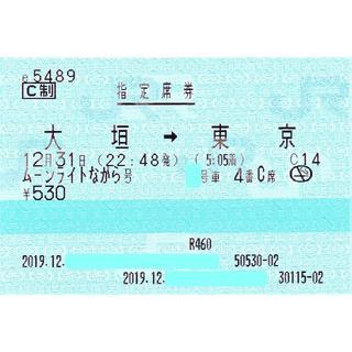 ■ムーンライトながら-12/31-大垣→東京(通路側C席)(鉄道乗車券)