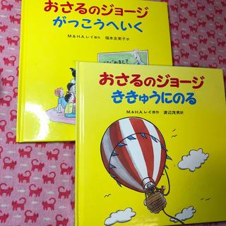 おさるのジョ-ジがっこうへいく と 気球にのる(絵本/児童書)