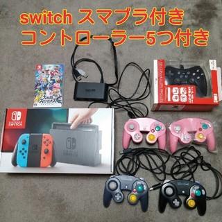任天堂 - switch スマブラ、コントローラー5つ付き