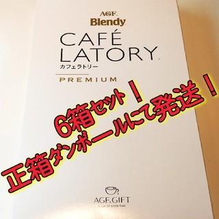 【はなソース様専用】Blendy カフェラトリー プレミアム 6箱(コーヒー)