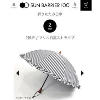 【新品未使用】サンバリア 2段 100 ストレート