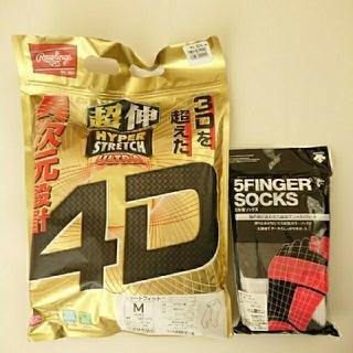 ローリングス(Rawlings)の新品ローリングス4Dパンツ と デサントソックス(ウェア)