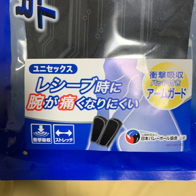 MIZUNO(ミズノ)のアームガード mizno 黒 新品 スポーツ/アウトドアのスポーツ/アウトドア その他(バレーボール)の商品写真