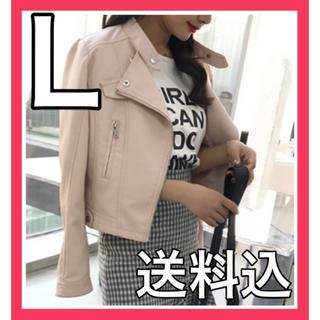 【大特価】フェイクレザー シンプル ジャケット アウター ピンク 123-8(ライダースジャケット)