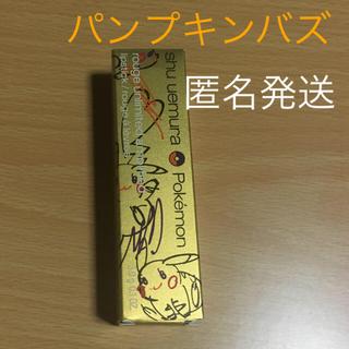 シュウウエムラ(shu uemura)のピカシュウ  パンプキンバズ 【新品】(口紅)