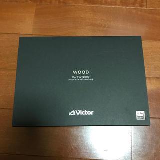 ビクター(Victor)のVictor WOOD HA-FW10000(ヘッドフォン/イヤフォン)