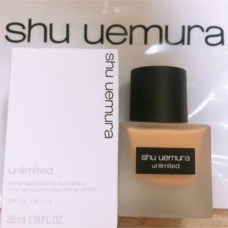 shu uemura - シュウウエムラ★アンリミテッドラスティングフルイド★564