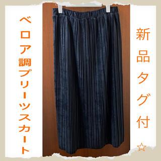新品未使用タグ付き ベロア調プリーツスカート(ロングスカート)